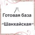 """Готовая база - """"Шанхайская"""""""