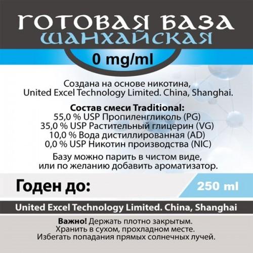 Готовая база Шанхайская (0mg-ml) 250 ml.