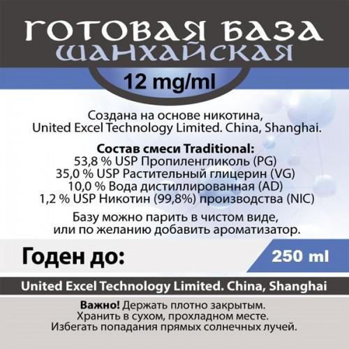 Готовая база Шанхайская (12 mg-ml) 250 ml.