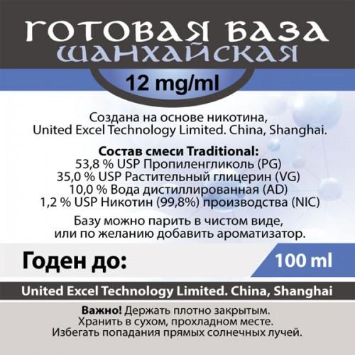 Готовая база Шанхайская (12 mg-ml) 100 ml.