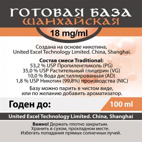 Готовая база Шанхайская (18 mg-ml) 100 ml.