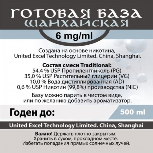 Готовая база Шанхайская (6 mg-ml) 500 ml.